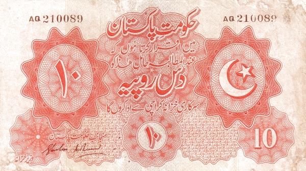 Монеты и купюры мира №17 2 рупии (Пакистан)